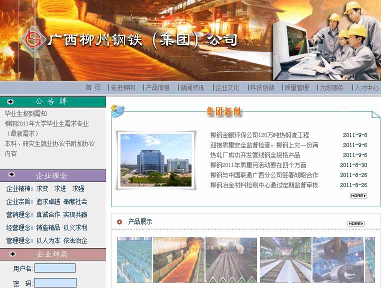 广西柳州钢铁集团google推广案例 高清图片