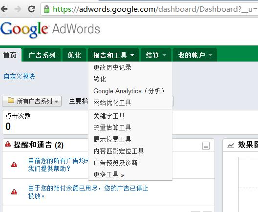 google adwords工具