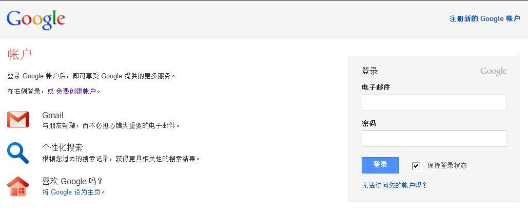google帐户登录页面