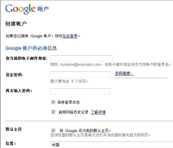 google帐户注册页面