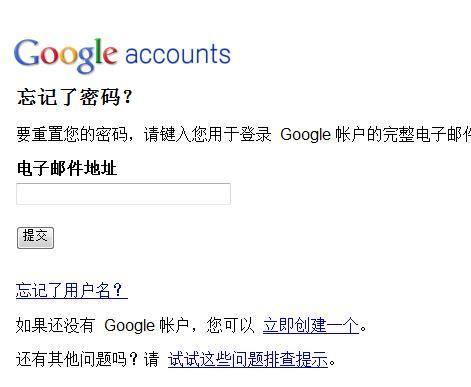 怎樣找回google密碼