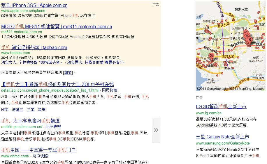 google广告