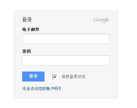google登陆地址
