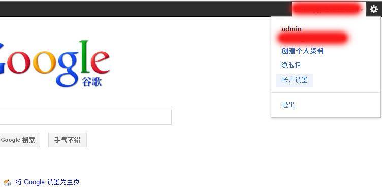 google账户设置
