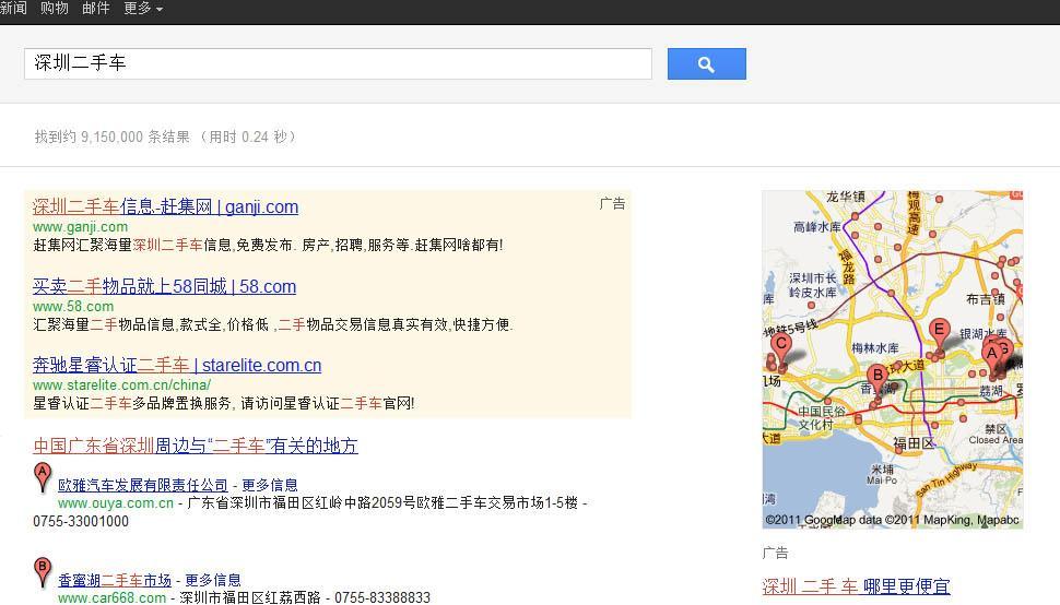 google搜索结果页