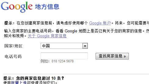 google地图添加基本信息