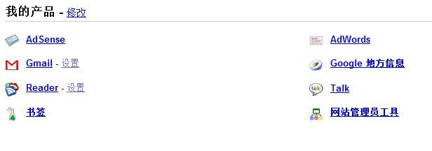 我的帐户中gmail